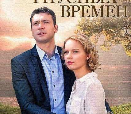 Хроника Гнусных Времен ОСТ